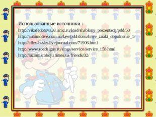 Использованные источники : http://vikafedotova38.ucoz.ru/load/shablony_prezen
