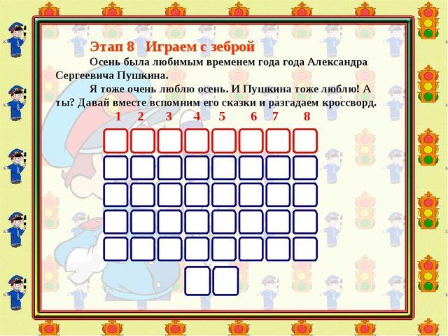 Этап 8 Играем с зеброй Осень была любимым временем года года Александра Серг...