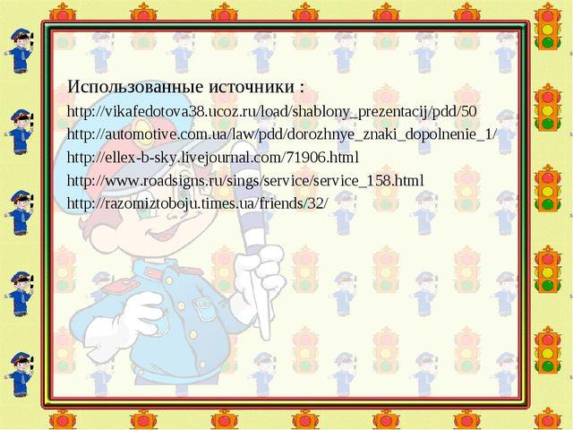 Использованные источники : http://vikafedotova38.ucoz.ru/load/shablony_prezen...