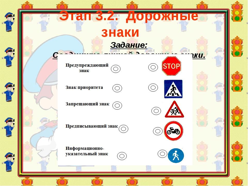 Этап 3.2. Дорожные знаки Задание: Соедините линией дорожные знаки.