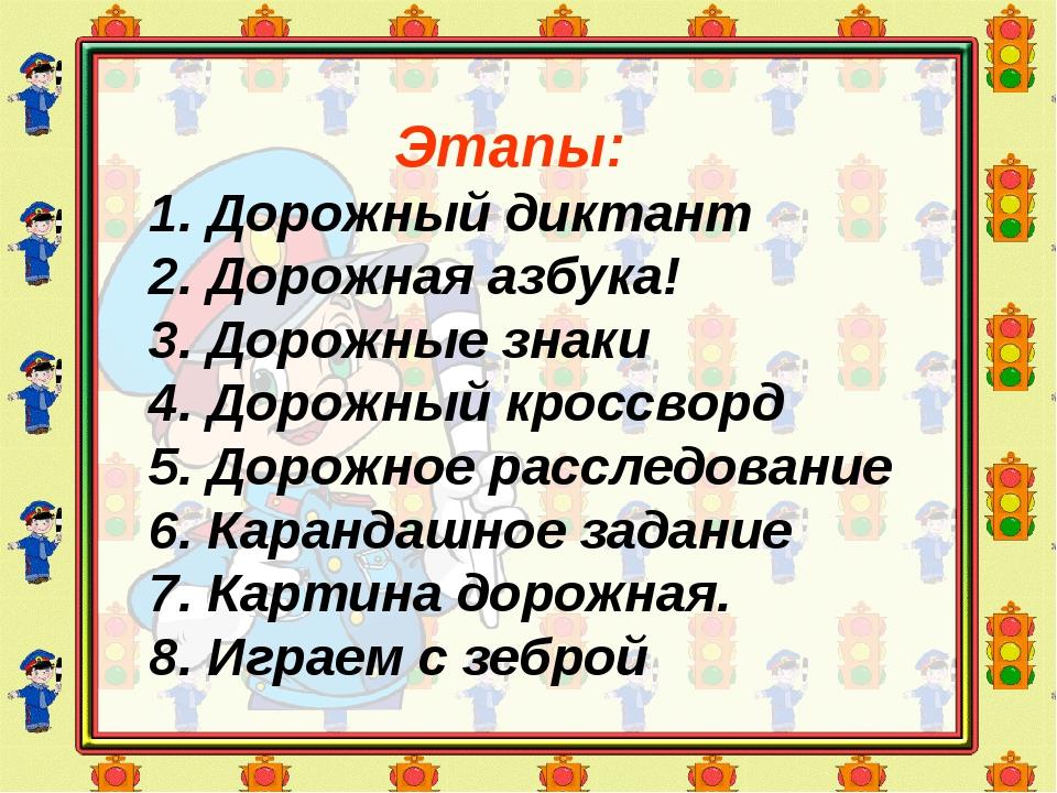 Этапы: 1. Дорожный диктант 2. Дорожная азбука! 3. Дорожные знаки 4. Дорожный...