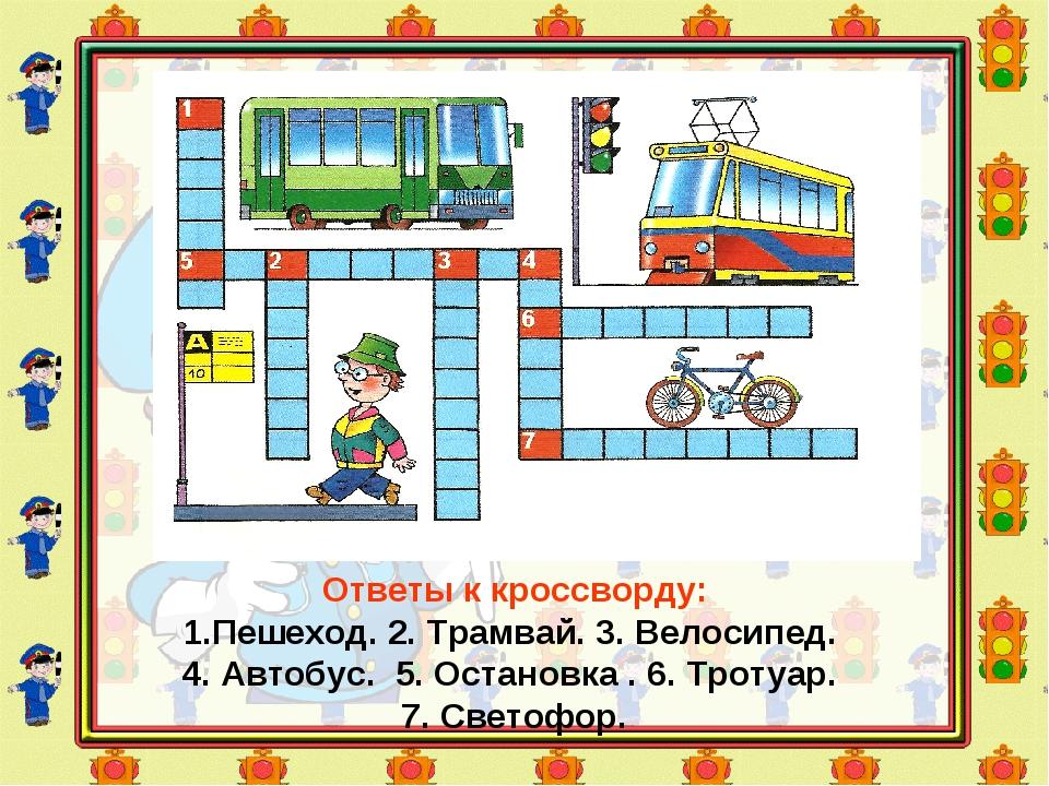 Ответы к кроссворду: 1.Пешеход. 2. Трамвай. 3. Велосипед. 4. Автобус. 5. Оста...