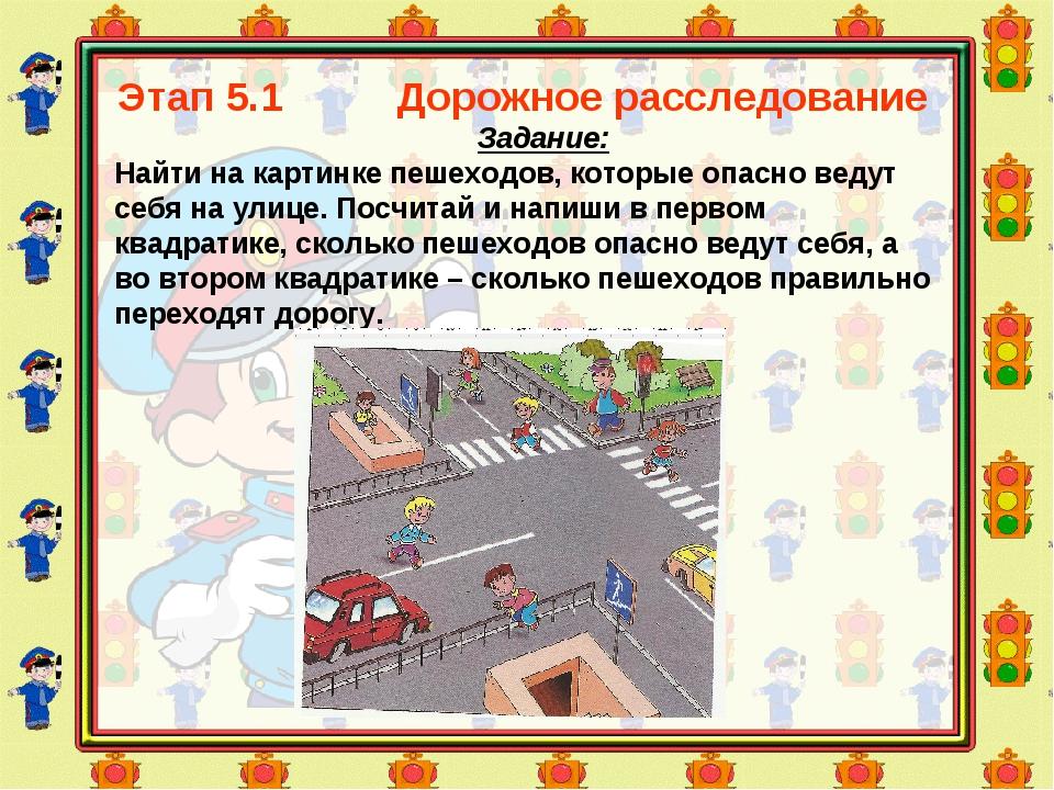 Этап 5.1 Дорожное расследование Задание: Найти на картинке пешеходов, которые...