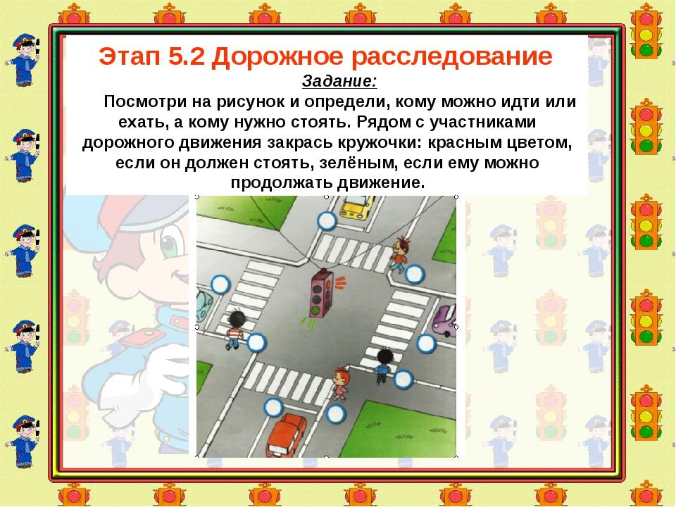 Этап 5.2 Дорожное расследование Задание: Посмотри на рисунок и определи, кому...