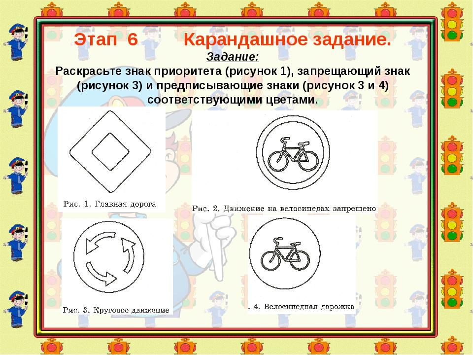 Этап 6 Карандашное задание. Задание: Раскрасьте знак приоритета (рисунок 1),...