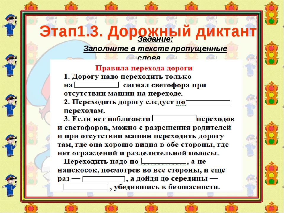 Этап1.3. Дорожный диктант Задание: Заполните в тексте пропущенные слова.