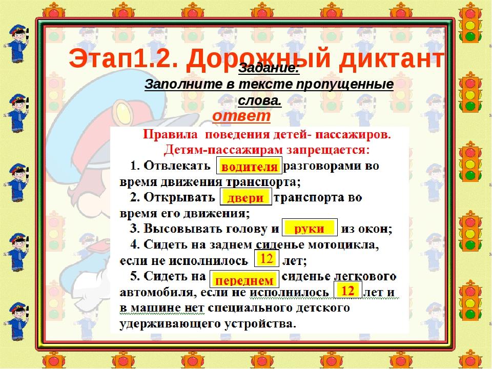Этап1.2. Дорожный диктант Задание: Заполните в тексте пропущенные слова. ответ