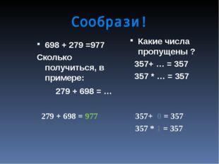 Сообрази! 698 + 279 =977 Сколько получиться, в примере: 279 + 698 = … Какие ч