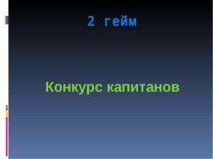 2 гейм Конкурс капитанов