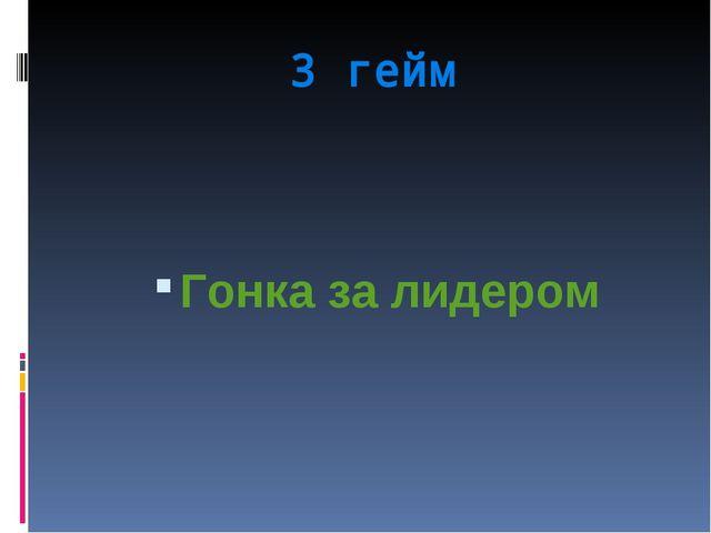 3 гейм Гонка за лидером