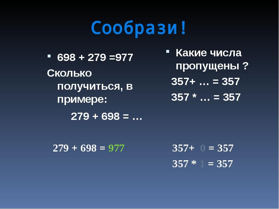 Сообрази! 698 + 279 =977 Сколько получиться, в примере: 279 + 698 = … Какие ч...