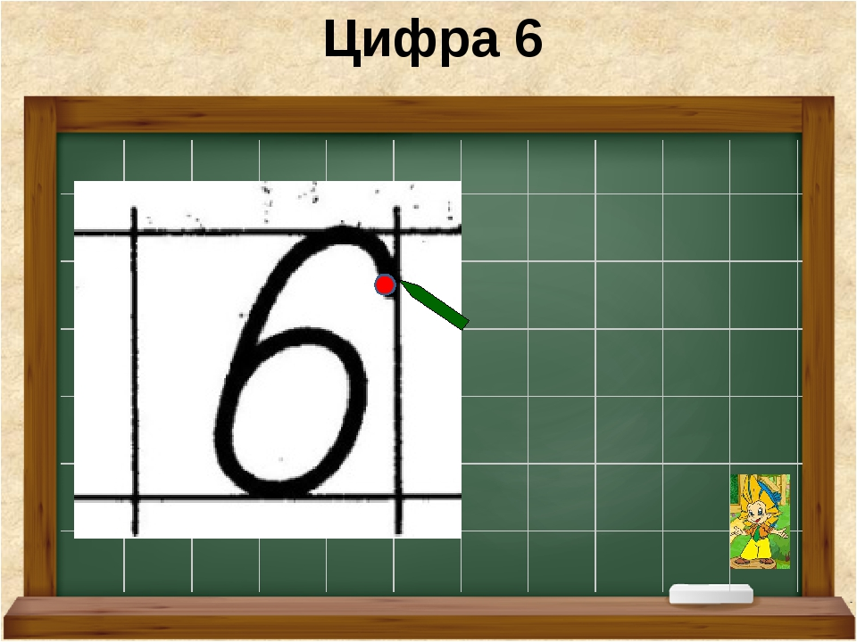 Цифра 7
