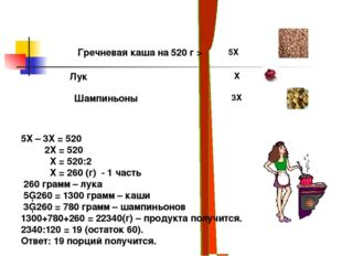 Гречневая каша на 520 г > Лук Шампиньоны 5Х Х 3Х 5Х – 3Х = 520 2Х = 520 Х =