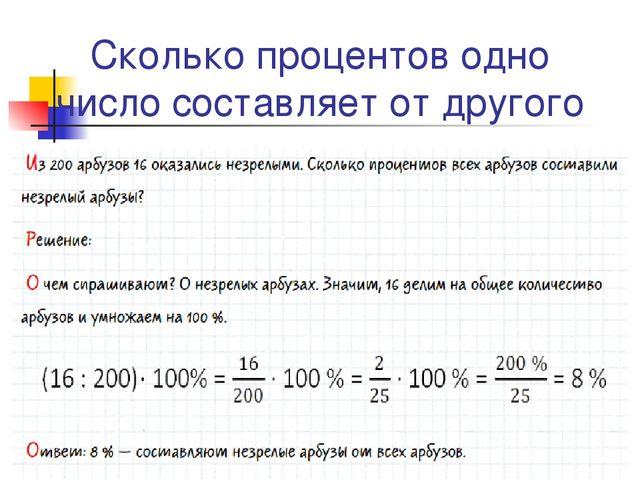 Сколько процентов одно число составляет от другого
