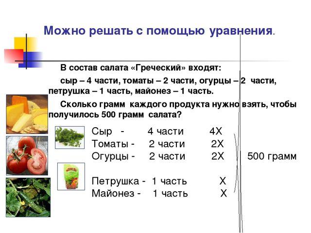 Можно решать с помощью уравнения. В состав салата «Греческий» входят: сыр – 4...