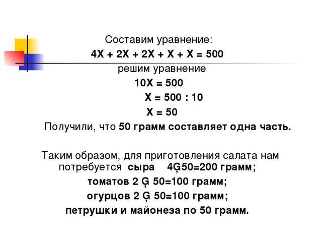 Составим уравнение: 4Х + 2Х + 2Х + Х + Х = 500 решим уравнение 10Х = 500 Х =...