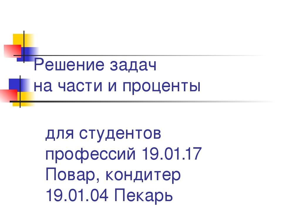 Решение задач на части и проценты для студентов профессий 19.01.17 Повар, кон...