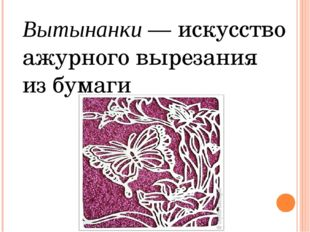 Вытынанки — искусство ажурного вырезания из бумаги