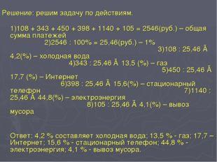 Решение: решим задачу по действиям. 1)108 + 343 + 450 + 398 + 1140 + 105 = 2