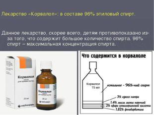 Лекарство «Корвалол»: в составе 96% этиловый спирт. Данное лекарство, скорее
