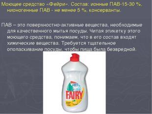 Моющее средство «Фейри». Состав: ионные ПАВ-15-30 %, нионогенные ПАВ - не мен