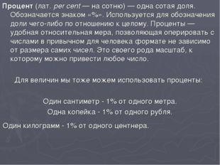 Процент(лат.per cent— на сотню)— одна сотаядоля. Обозначается знаком «%»