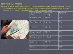 Коммунальные платежи ЗАДАЧА: В месяц наша семья тратит на коммунальные плате