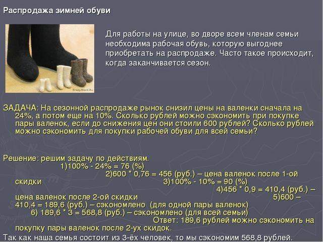 Распродажа зимней обуви ЗАДАЧА: На сезонной распродаже рынок снизил цены на в...