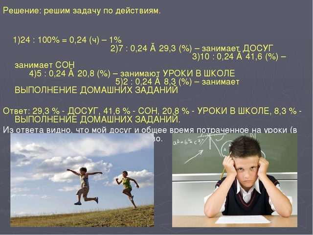Решение: решим задачу по действиям. 1)24 : 100% = 0,24 (ч) – 1% 2)7 : 0,24 ≈...