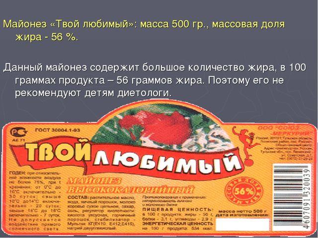 Майонез «Твой любимый»: масса 500 гр., массовая доля жира - 56 %. Данный май...
