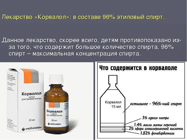 Лекарство «Корвалол»: в составе 96% этиловый спирт. Данное лекарство, скорее...