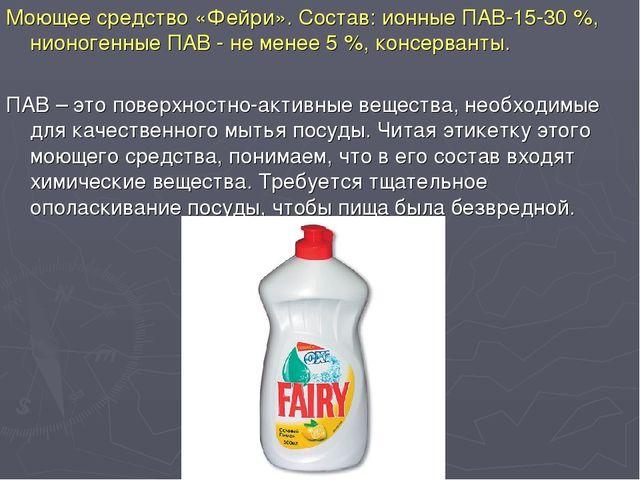 Моющее средство «Фейри». Состав: ионные ПАВ-15-30 %, нионогенные ПАВ - не мен...