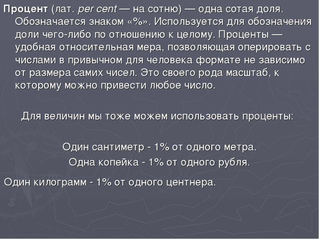 Процент(лат.per cent— на сотню)— одна сотаядоля. Обозначается знаком «%»...