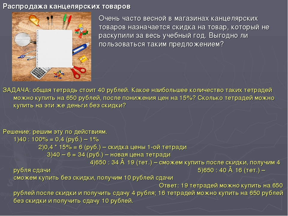 Распродажа канцелярских товаров ЗАДАЧА: общая тетрадь стоит 40 рублей. Какое...