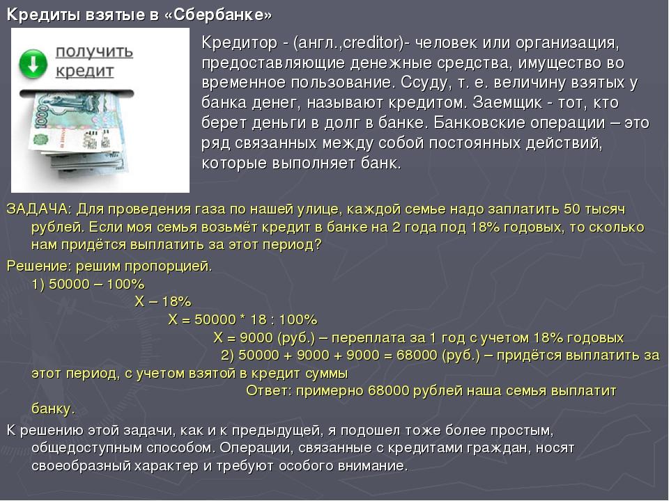 Кредиты взятые в «Сбербанке» ЗАДАЧА: Для проведения газа по нашей улице, кажд...