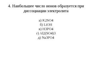 4. Наибольшее число ионов образуется при диссоциации электролита а) K2SO4 б)