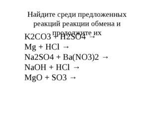 Найдите среди предложенных реакций реакции обмена и продолжите их K2CO3 + H2S