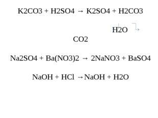 K2CO3 + H2SO4 → K2SO4 + H2CO3 H2O CO2 Na2SO4 + Ba(NO3)2 → 2NaNO3 + BaSO4 NaOH
