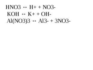 HNO3 ↔ H+ + NO3- KOH ↔ K+ + OH- Al(NO3)3 ↔ Al3- + 3NO3-