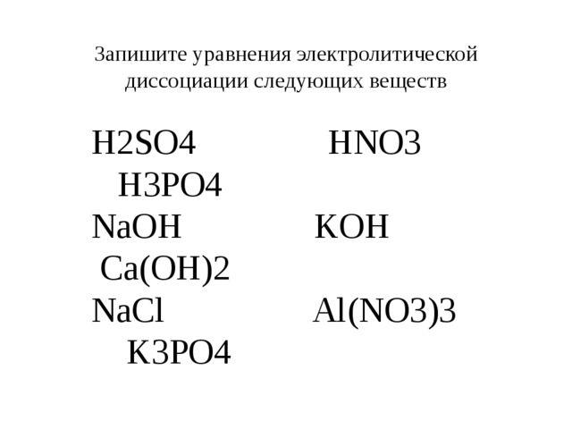 Запишите уравнения электролитической диссоциации следующих веществ H2SO4 HNO3...