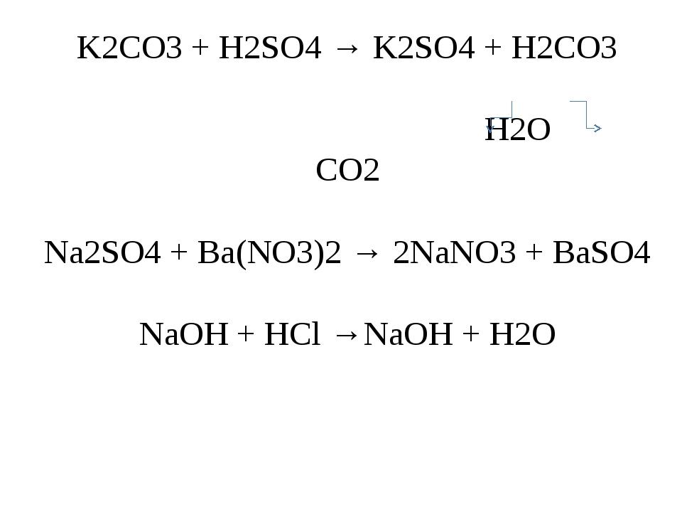 K2CO3 + H2SO4 → K2SO4 + H2CO3 H2O CO2 Na2SO4 + Ba(NO3)2 → 2NaNO3 + BaSO4 NaOH...