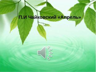 П.И Чайковский «Апрель»