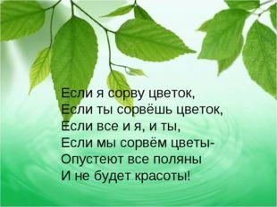 Если я сорву цветок, Если ты сорвёшь цветок, Если все и я, и ты, Если мы сорв