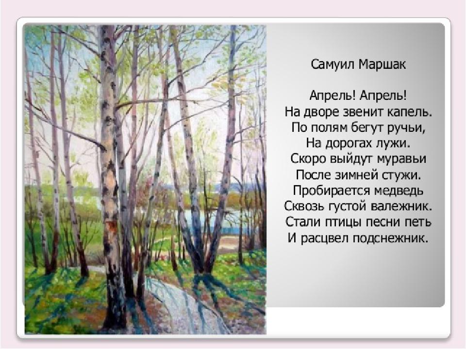 Стих весна апрель