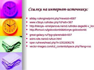 Ссылки на интернет-источники: allday.ru/engine/print.php?newsid=4587 www.v3to