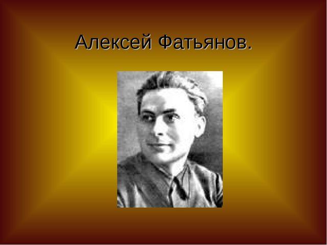Алексей Фатьянов.