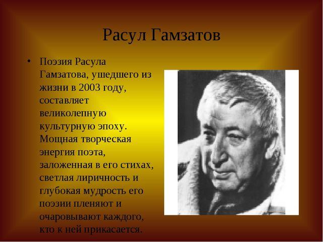 Расул Гамзатов Поэзия Расула Гамзатова, ушедшего из жизни в 2003 году, состав...