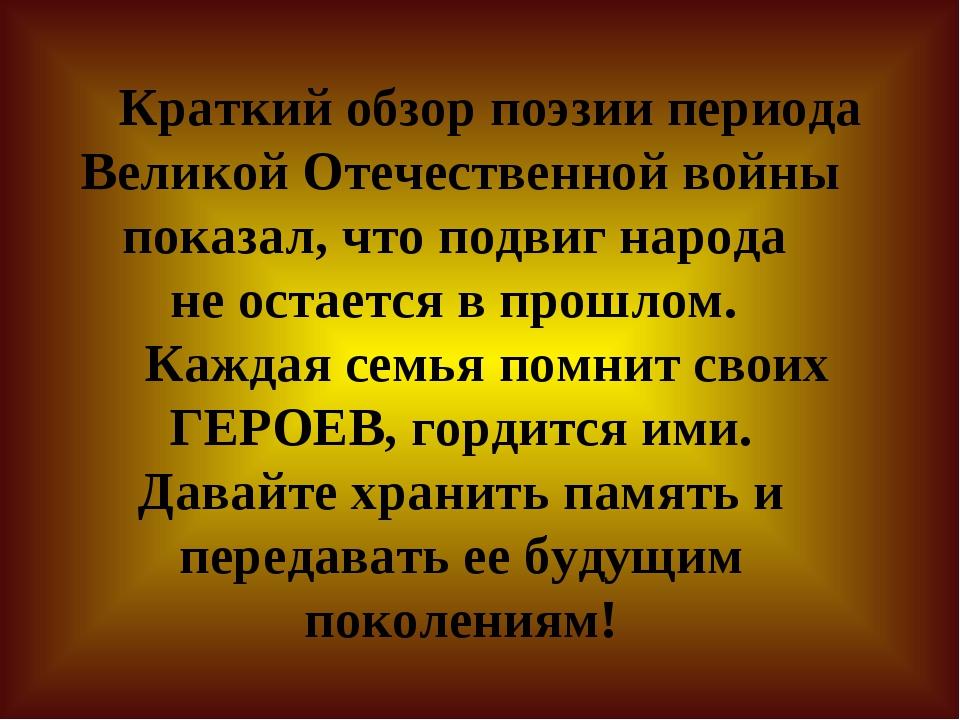 Краткий обзор поэзии периода Великой Отечественной войны показал, что подвиг...