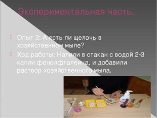 Экспериментальная часть. Опыт 3: А есть ли щелочь в хозяйственном мыле? Ход р