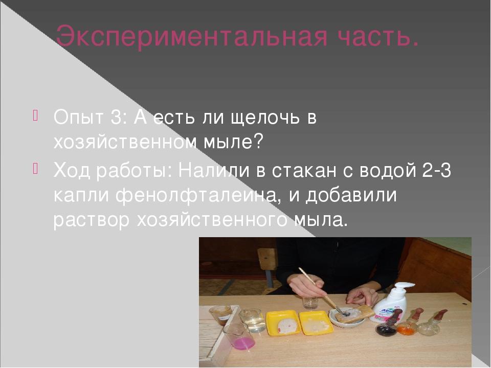 Экспериментальная часть. Опыт 3: А есть ли щелочь в хозяйственном мыле? Ход р...